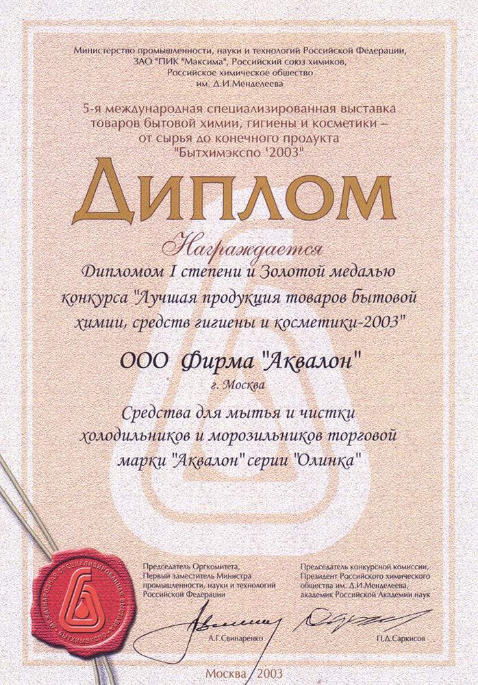 olinka-sredstvo-dlya-mitya-stekol